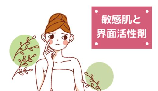 敏感肌と界面活性剤