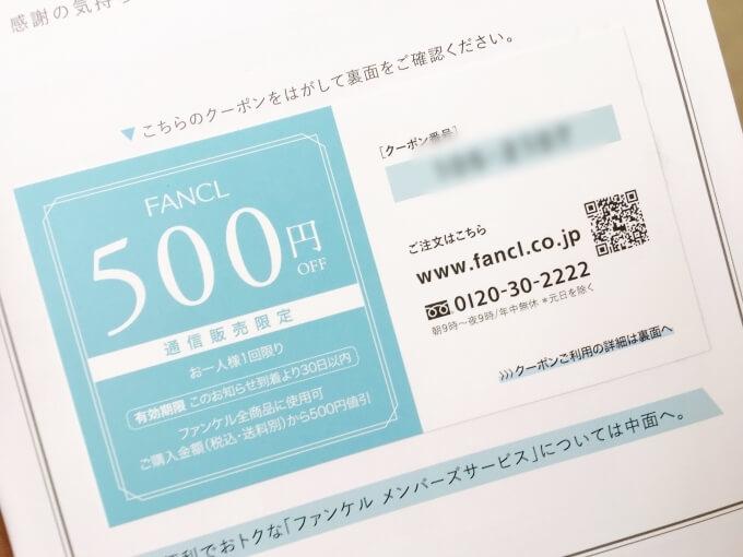 ファンケルの500円クーポン券