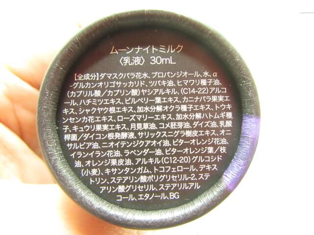 HANAオーガニック乳液「ムーンナイトミルク」の全成分