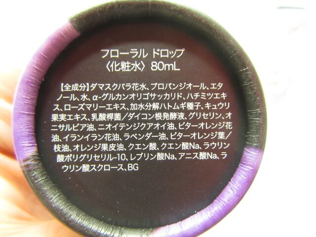 HANAオーガニック化粧水フローラルドロップの全成分