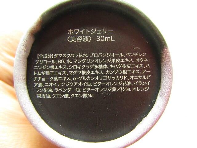HANAオーガニック美容液「ホワイトジェリー」の全成分