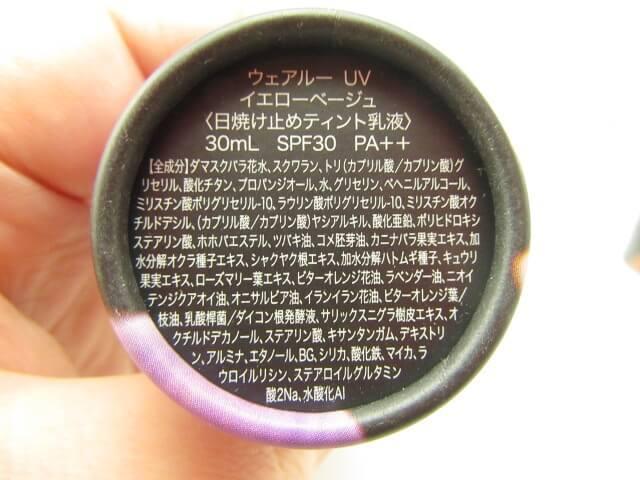 HANAオーガニックウェアルーUV(日焼け止め)の全成分