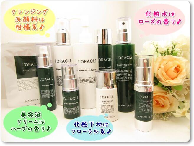 オラクル化粧品の香り