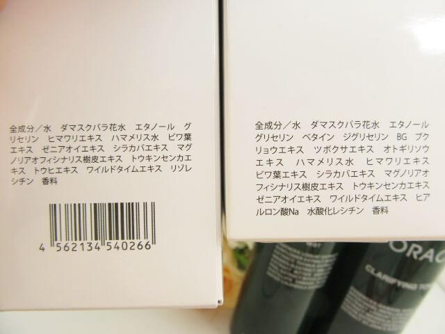 オラクルの化粧水の全成分