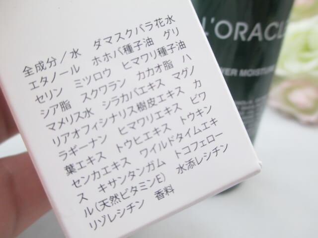オラクル美容液の全成分