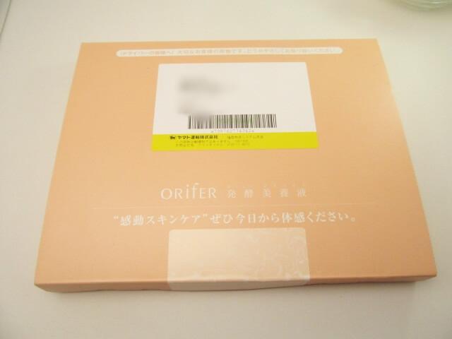 オリファ発酵美容液の外箱