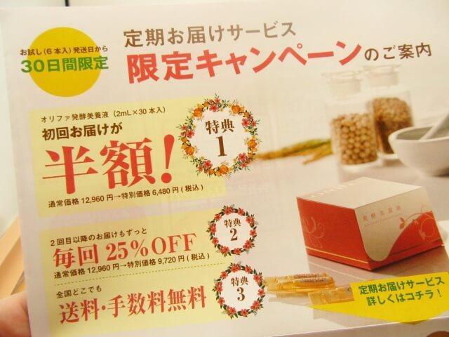 オリファ発酵美容液の限定キャンペーン