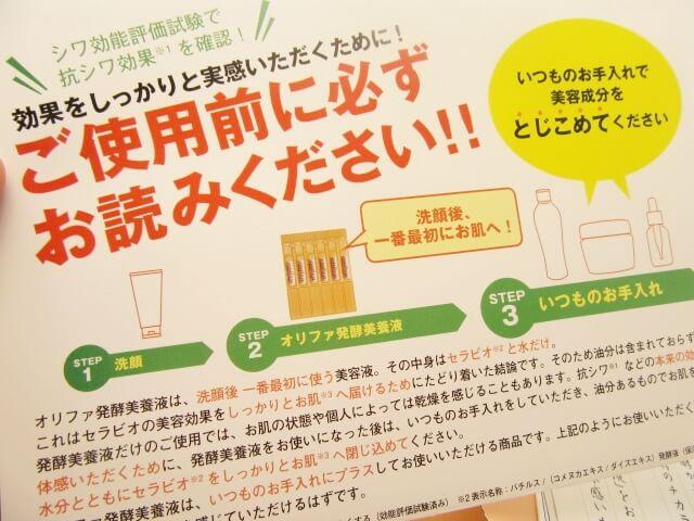 オリファ発酵美容液の正しい使い方