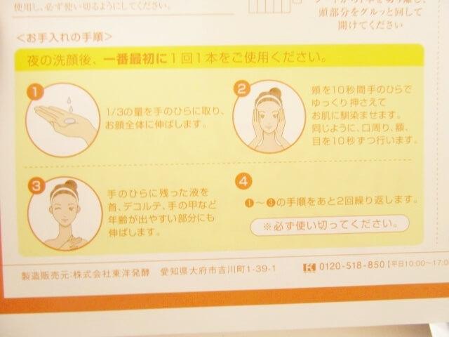 オリファ発酵美容液の使い方のイラスト図