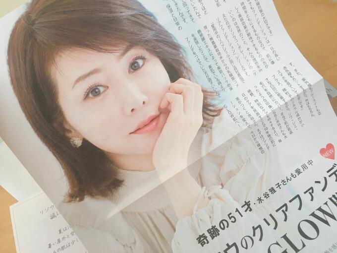 リソウファンデーションのパンフレットに載っている水谷雅子さん
