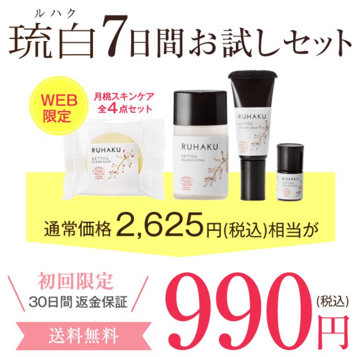 琉白(るはく)のトライアルセットは990円