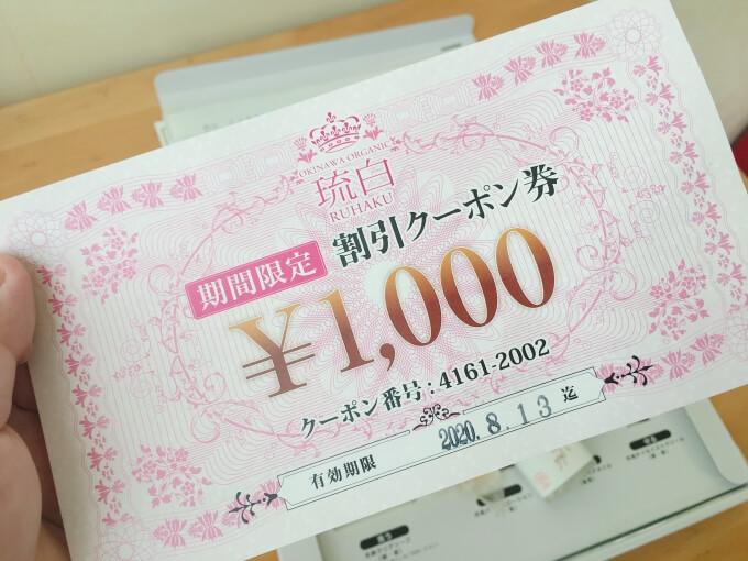 琉白(るはく)トライアルセットに入っていた1,000円クーポン券