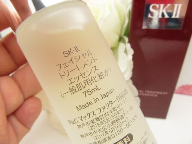 SK2(エスケーツー)化粧水75ml