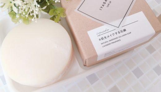 肌をメイクする石鹸口コミ【敏感肌でもコラーゲンでつるすべ肌に!】