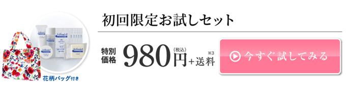 ヒフミドの980円初回限定お試しセット