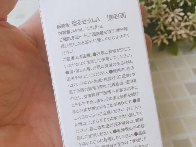 米一途(こめいっと)の美容液「塗る米ぬかセラム」の外箱の記載事項
