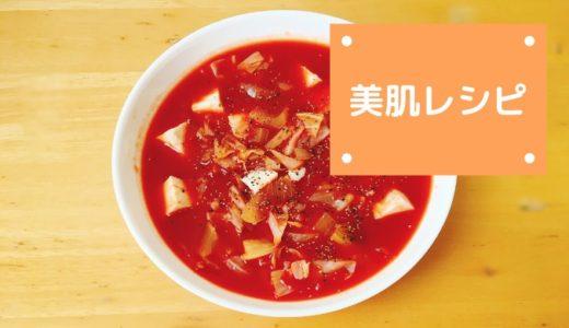 脂肪燃焼スープは美肌にいい!【まずいスープを美味しくアレンジ♪】