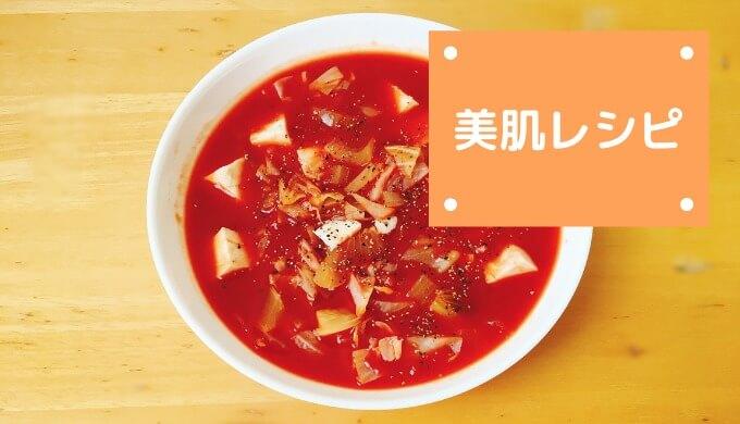 脂肪燃焼スープを美肌スープにアレンジ