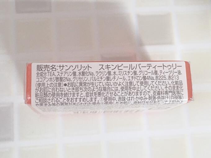 サンソリットスキンピールバーティートゥリー赤の全成分