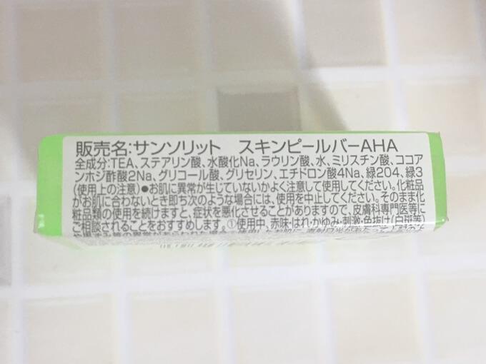 サンソリットスキンピールバーAHA黄緑の全成分