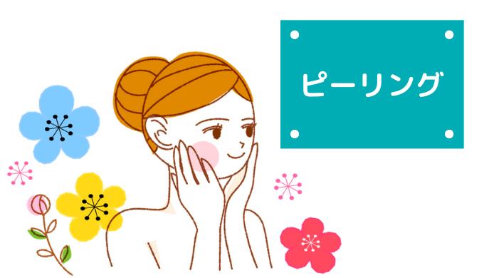 たるみ毛穴(敏感肌)へのピーリング剤の効果