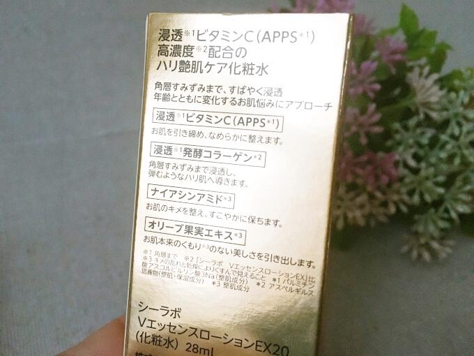 ドクターシーラボ化粧水「VC100エッセンスローション」の美容成分
