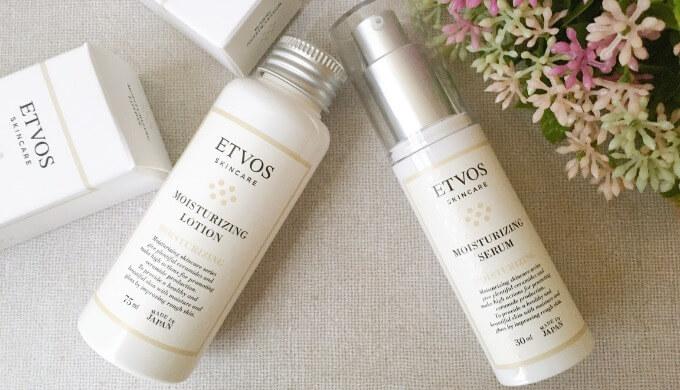 エトヴォス保湿化粧水と保湿美容液レビュー口コミ