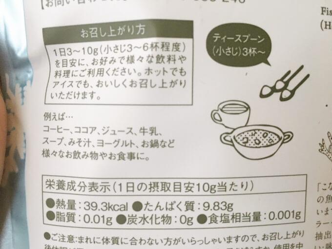 こなゆきマリンコラーゲンの飲み方とカロリー