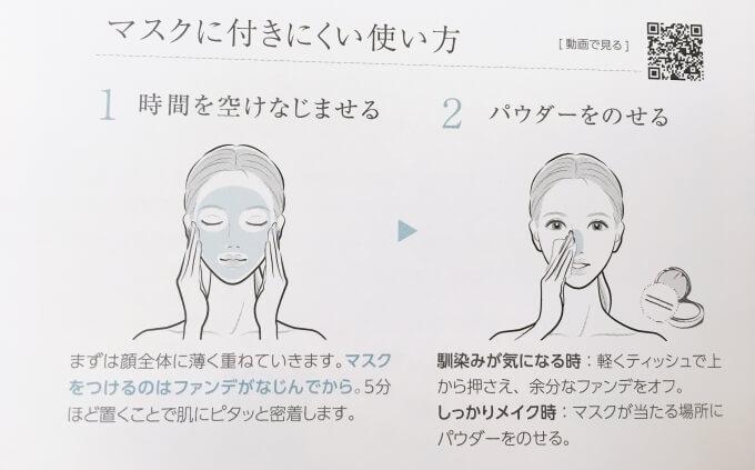 ルジョー(lujo)クリアアップファンデーションがマスクにつきにくくする使い方
