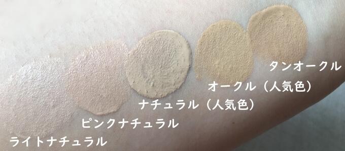 マキアレイベル薬用クリアエステヴェールファンデーションの無料サンプル5色のカラー