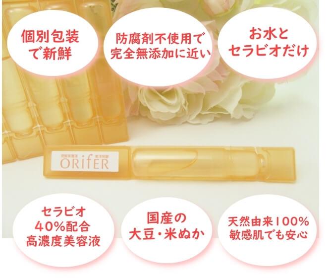 オリファ美容液の特徴
