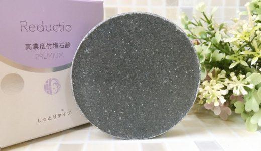 【ジュゲン高濃度竹塩石鹸口コミ】毛穴ひきしめ効果でつるすべ肌に!