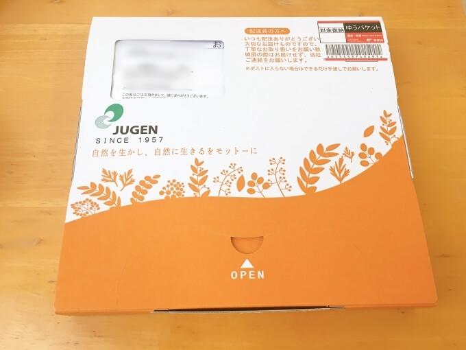 ジュゲン高濃度竹塩石鹸プレミアムが届いたときの箱