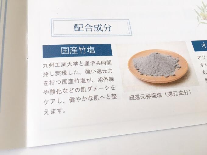 ジュゲン高濃度竹塩石鹸プレミアムに配合されている竹塩