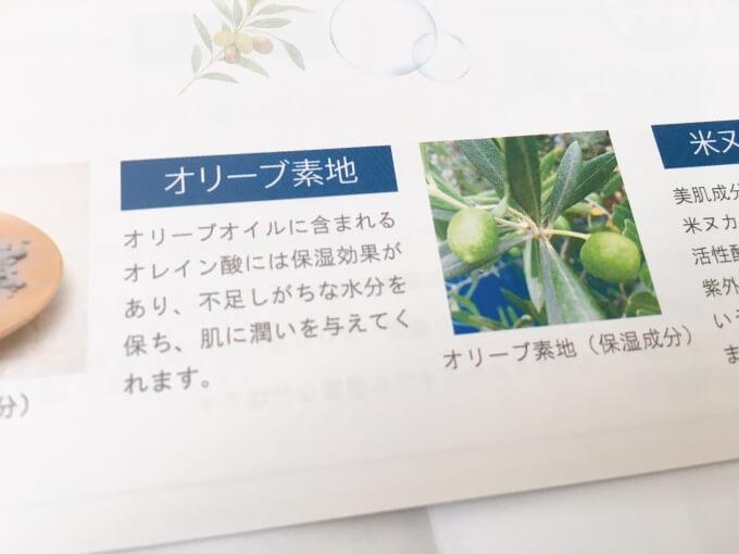 ジュゲン高濃度竹塩石鹸プレミアムに配合されているオリーブオイル
