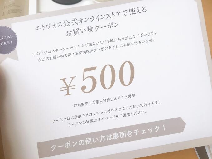 エトヴォススターターキットに入っていた500円クーポン券
