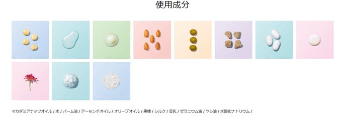 アイマイミー(imyme)の石鹸104の美容成分