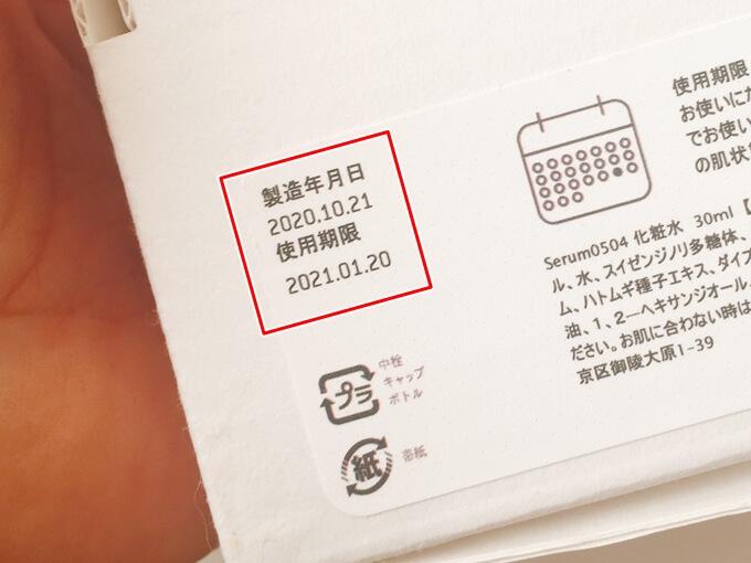 アイマイミー(imyme)セラム美容液の製造年月日と使用期限