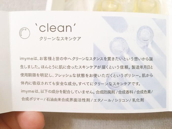 アイマイミー(imyme)セラム美容液の無添加成分