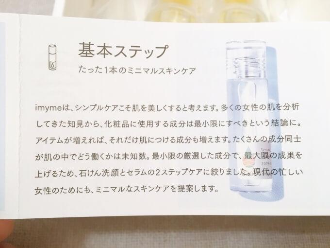 アイマイミー(imyme)セラム美容液はオールインワン化粧品