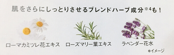 オルビスオフクリームの植物保湿成分