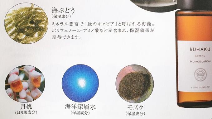琉白化粧水の美容成分