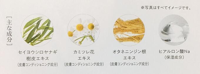 ヴァーナル化粧水の美容成分