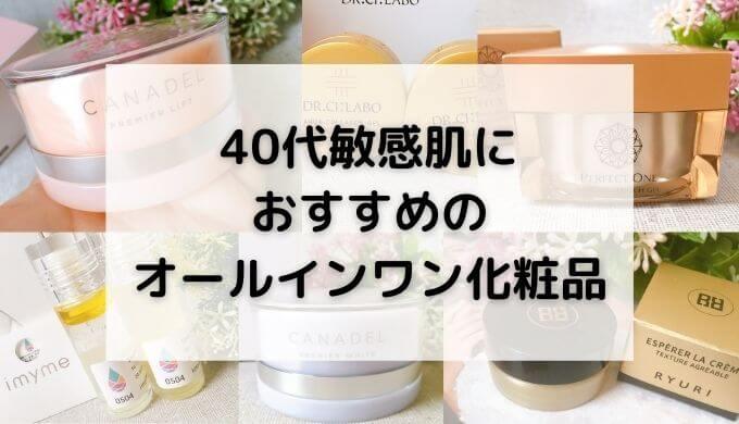 オールインワン化粧品おすすめ40代敏感肌
