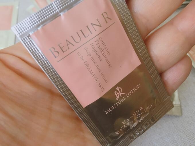 ビューリンR(アール)の化粧水モイスチャーローション