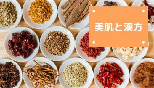 漢方は敏感肌にもおすすめ!和漢成分や食べ物についてもカンタン解説