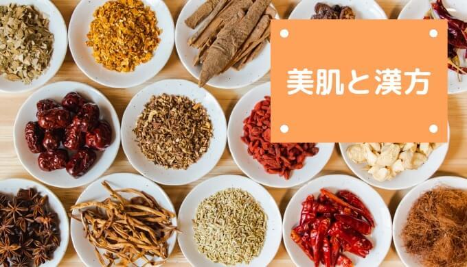 肌に良い漢方と食べ物と和漢植物化粧品