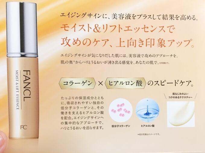 ファンケルエンリッチ美容液「モイスト&リフトエッセンス」の美容成分コラーゲンとヒアルロン酸