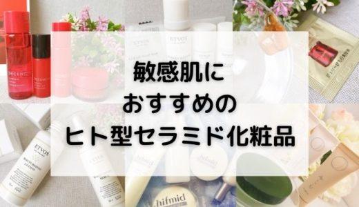 ヒト型セラミド基礎化粧品ランキング敏感肌におすすめ