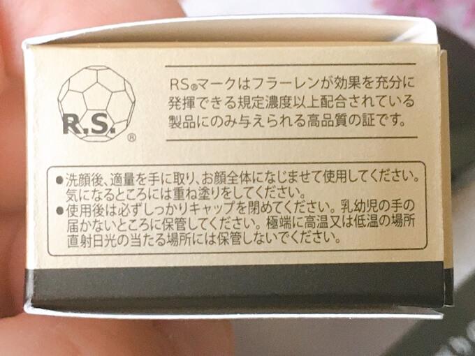 RYURI(リュリ)オールインワンクリームのフラーレンマーク
